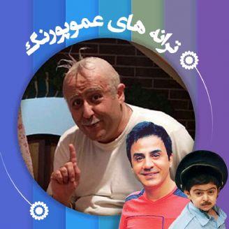 ترانه های عموپورنگ « سیزَ سلام عموپورنگ و بابا ایاز»