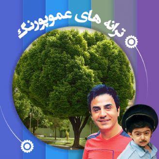 ترانه های عموپورنگ «درخت سبز شهرمون»