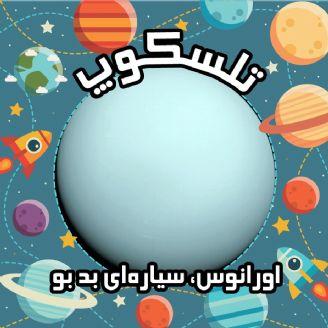 اورانوس، سیارهای بد بو