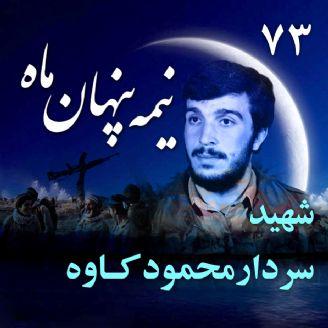 سردار شهید محمود كاوه