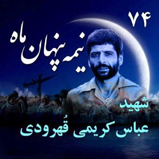 سرلشكر شهید حاج عباس كریمی قُهرودی
