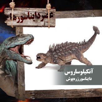 «آنكیلوساروس» دایناسور زرهپوش