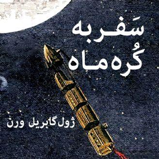 سفر به كره ماه