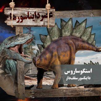 «استگوساروس» دایناسور سقف دار