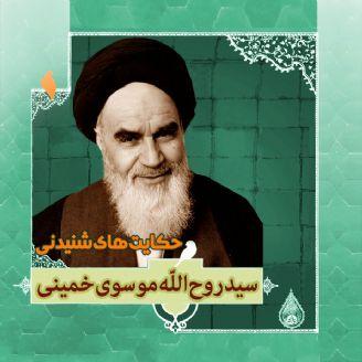 زندگینامه آیت الله سید روح الله موسوی خمینی