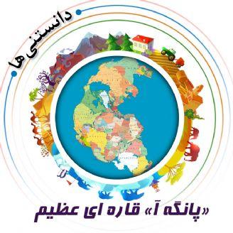 «پانگه آ» قاره ای عظیم