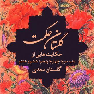 حكایت هایی از باب سوم، چهارم، پنجم، ششم و هفتم گلستان سعدی