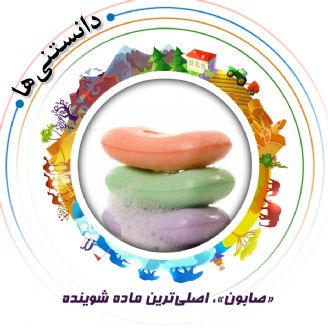 «صابون»، اصلیترین ماده شوینده