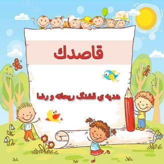 هدیه ی قشنگ ریحانه و رضا