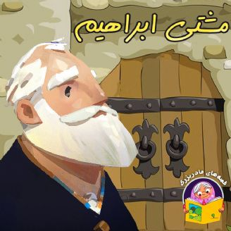 مشتی ابراهیم