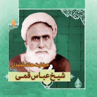 زندگینامه شیخ عباس قمی