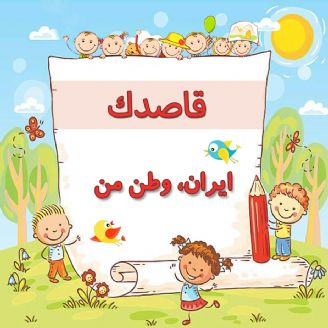 ایران، وطن من
