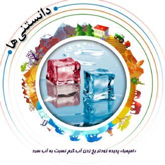 «امپمبا» پدیده زودتر یخ زدن آب گرم نسبت به آب سرد