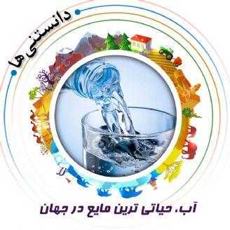 آب، حیاتی ترین مایع در جهان