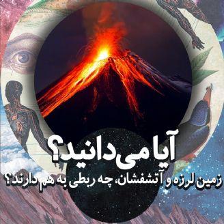 آیا می دانید زمین لرزه و آتشفشان، چه ربطی به هم دارند؟