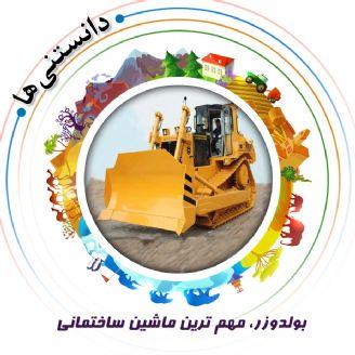 بولدوزر، مهم ترین ماشین ساختمانی