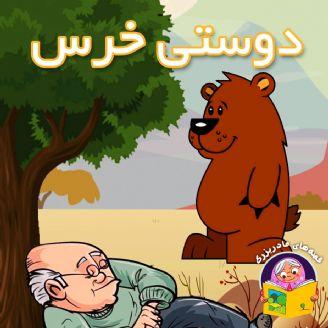 دوستی خرس