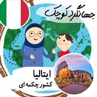 ایتالیا كشور چكمه ای