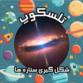شكل گیری ستاره ها