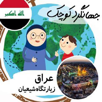 عراق زیارتگاه شیعیان