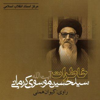 خاطرات آیت الله سید حسین موسوی كرمانی