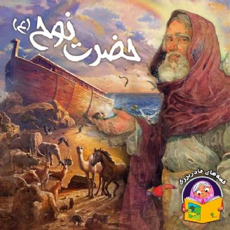 حضرت نوح علیه السلام