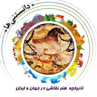 تاریخچه  هنر نقاشی در جهان و ایران
