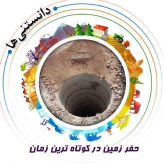 حفر زمین در كوتاه ترین زمان
