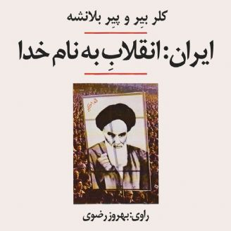 ایران : انقلابِ به نام خدا
