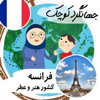 فرانسه كشور هنر و عطر
