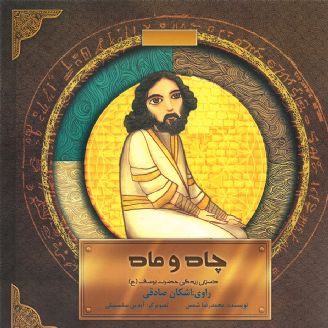 چاه و ماه (زندگی حضرت یوسف علیه السلام)
