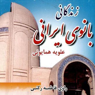 زندگانی بانوی ایرانی مجتهده نصرت السادات امین