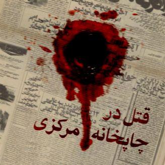 قتل در چاپخانه مركزی