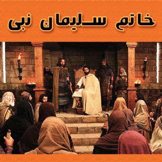 خاتم سلیمان نبی