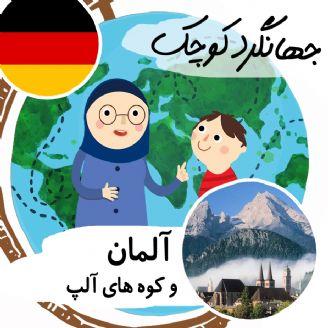 آلمان و كوه های آلپ