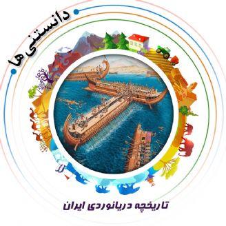 تاریخچه دریانوردی ایران