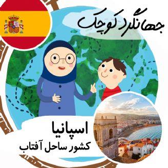اسپانیا كشور ساحل آفتاب