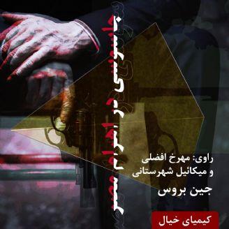 جاسوسی در اهرام مصر
