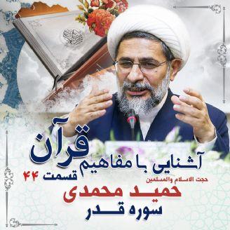 آشنایی با مفاهیم قرآن - حمید محمدی