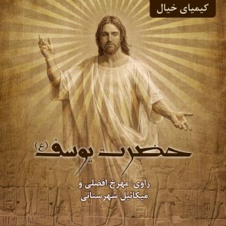 حضرت یوسف (علیه السلام)