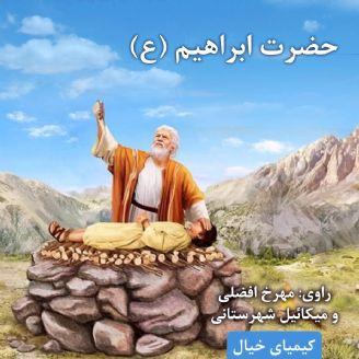 حضرت ابراهیم (علیه السلام)