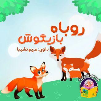 روباه بازیگوش