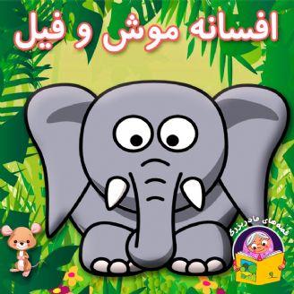 افسانه موش و فیل