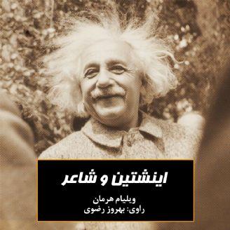 اینشتین و شاعر