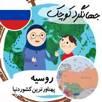 روسیه پهناور ترین كشور دنیا