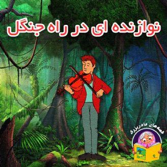 نوازنده ای در راه جنگل