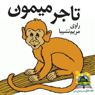 تاجر میمون