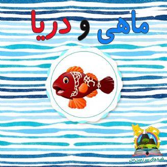 ماهی و دریا