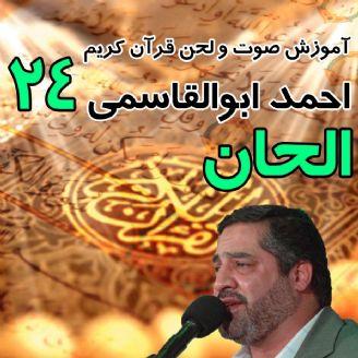 آموزش صوت و لحن قرآن کریم - احمد ابوالقاسمی