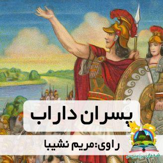 پسران داراب